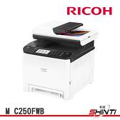 【3期零利率】RICOH M C250FWB A4彩色傳真雷射複合機 影印 掃描 自動雙面列印