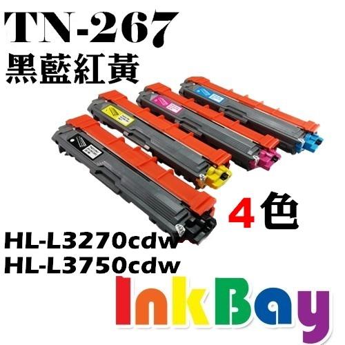 BROTHER TN267 / TN-267 高容量相容碳粉匣(黑藍紅黃色)一組四色【適用】HL-L3270cdw/HL-L3750cdw