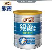 【雀巢 Nestle】金克寧銀養奶粉 保鈣配方1.5kg