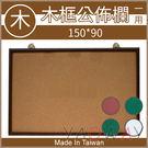 【耀偉】木框布告欄 150*90 一用(...
