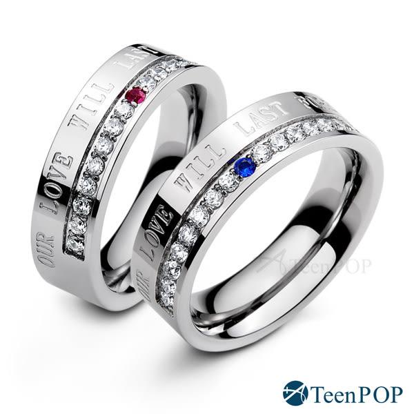 情侶對戒 ATeenPOP 珠寶白鋼戒指 相戀永恆 送刻字*單個價格*情人節禮