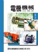 (二手書)電機機械(修訂二版)