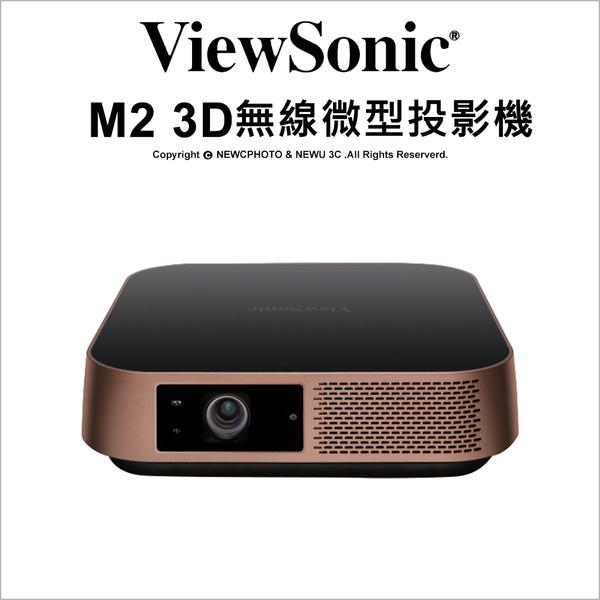 ViewSonic M2 3D無線智慧微型投影機 FULL HD 無線投影【可分期】薪創