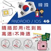 【韓國7日】 上網SIM卡吃到飽 高速 不降速韓國上網卡 韓國網卡 行動網卡 19117