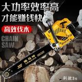 汽油鋸伐木鋸進口油鋸大功率油鋸單手小型家用電鋸油鋸 JA8350『科炫3C』