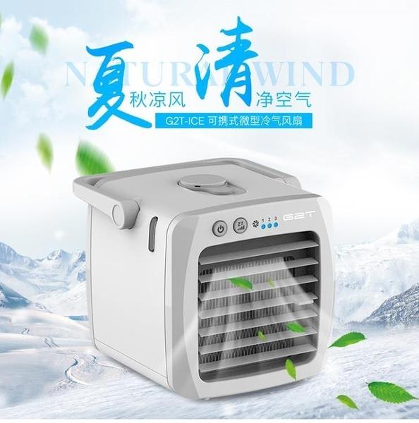 2020爆款現貨 迷你空調G2T微型冷氣冷風機個人便攜式宿舍水冷風扇Usb小空調 裝飾界 免運