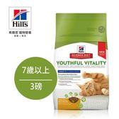Hill's希爾思【任選88折】熟齡貓 7歲以上 青春活力 (雞肉+米) 3磅