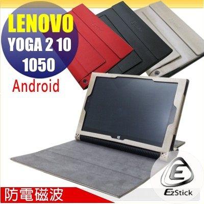 【EZstick】Lenovo YOGA Tablet 2 10 Android 1050 專用防電磁波皮套(送平板機身貼)