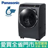 Panasonic國際14KG洗脫烘洗衣機NA-V158DDH-G含配送到府+標準安裝【愛買】
