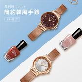 聚利時JA-917 簡約韓風手錶 女錶 韓系錶 真皮手錶 防水 石英機芯 ins風 學生 女表 Julius 手表 日韓