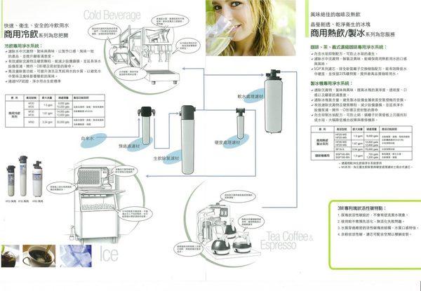 【天耀淨水】3M HF-90 【超高流量除菌生飲淨水器】  餐飲商用淨水過濾設備