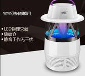 光觸媒滅蚊燈家用無輻射吸入式驅蚊滅蚊神器撲蚊子LED沒蚊燈-享家生活館