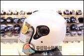 [中壢安信] LUBRO RACE TECH 2 外銷日本版 白色  半罩式安全帽 安全帽