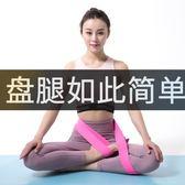 冥想帶雙盤打坐專用拉筋帶瑜伽伸展拉力帶女