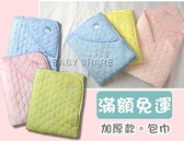 BabyShare時尚孕婦裝【208】MIT製造 秋冬限定 加厚保暖 寶寶包巾 可當保暖被 新生兒必備