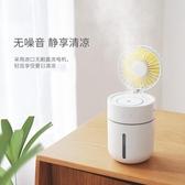 加濕器帶小風扇便攜式噴霧小型學生宿舍床頭噴水臥室空調房辦公室桌面  極有家