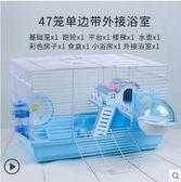 倉鼠籠基礎籠47籠倉鼠籠子用品金絲熊窩別墅單雙層套餐 LX