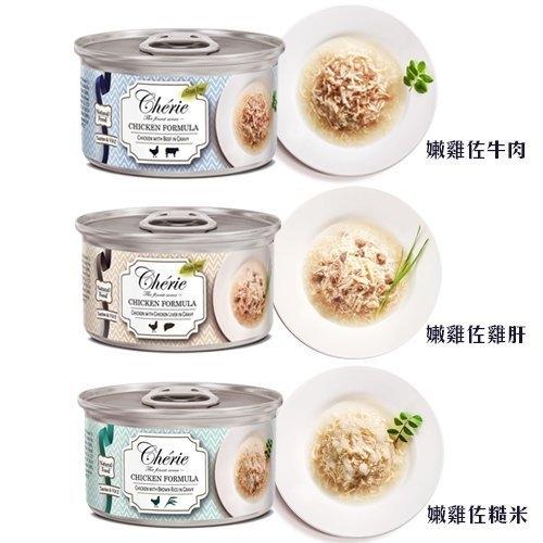 *KING*法麗Cherie 微湯汁系列80G 天然100%天然多汁雞‧低過敏源、無穀類等‧貓罐頭
