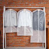 防塵套 衣物 褲子 收納 拉鍊 折疊 掛衣袋 衣櫃 防潮 透氣 透明 衣物防塵袋(中號)【L057】慢思行