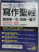 【書寶二手書T1/語言學習_PEJ】一生必學的英文寫作聖經_蔣志榆