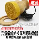 現貨元氣經絡按摩刮痧熱敷器加熱器 陶瓷養生 溫灸熱溫推拿電熱按摩器 父親節禮物5折特惠