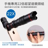 手機專用22倍超望遠鏡頭組 超望遠鏡頭 手機鏡頭 手機拍遠景 長焦鏡 手機望遠鏡 【BC2208】22倍鏡頭
