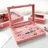 首飾盒防塵首飾收納盒耳夾耳墜耳線整理珠寶箱帶蓋 nm5163【pink中大尺碼】