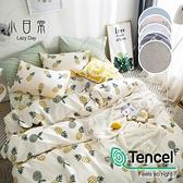 《多款任選》微涼親膚奧地利TENCEL天絲雙人舖棉兩用被套(6*7尺)鋪棉涼被(限2件內超取)台灣製