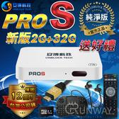 【現貨】2019全新 安博盒子 UproS X9 台灣版 智慧電視盒 數位電視機上盒 純淨版