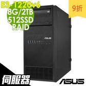 【現貨】ASUS伺服器 TS100-E9 E3-1220v6/8G/1T/RAID 商用伺服器