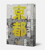 (二手書)別傻了 這才是京都:單車‧白味噌‧五山送火~49個不為人知的潛規則