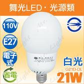 【有燈氏】舞光 E27 21W 大球型 省電 燈泡 球泡 110V 白光 電子式 節能【G21D-DL】