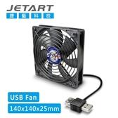 JETART USB靜音散熱風扇 【DF14025UB】 14cm 強冷靜音 具備極靜音 高風量之效能展現 新風尚潮流