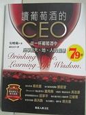 【書寶二手書T1/嗜好_EQU】讀葡萄酒的CEO:從一杯葡萄酒中所學到天、地、人的智慧_安峻範