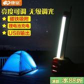 露營燈 LED露營燈帳篷燈馬燈應急燈充電野營戶外家用停電照明磁鐵燈 最後一天8折