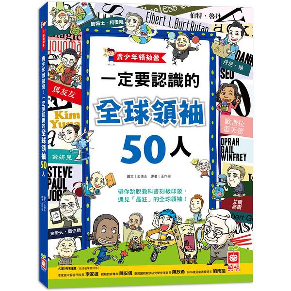 【課外必讀】漫畫版:一定要認識的全球領袖50人