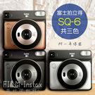 現貨《 SQ6 拍立得 》 公司貨 fujifilm SQUARE 方形 富士 拍立得相機 一年保固