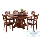 餐桌 中式實木飯桌大圓桌圓形餐桌椅組合家用帶轉盤?桌12人圓桌餐桌 麻吉部落