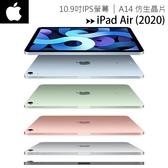 【256G+WiFi版】蘋果 Apple iPad Air 10.9吋2020全新第四代平板電腦◆送酷比V20三合一噴霧加濕器