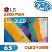 【麥士音響】LG 樂金 OLED65GXPWA | 65吋 4K OLED 電視 | 65GXP