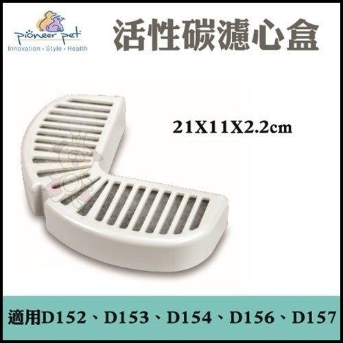 *WANG*Pioneer Pet 活性碳濾心盒 D158 (3入裝)