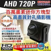~CHICHIAU ~AHD 720P 130 萬畫素超迷你方塊型針孔監視器攝影機2 1 2 1cm