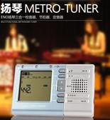 調音器 eno伊諾 揚琴專用調音器節拍器多功能三合一專業定音器電子校音器裝飾界