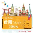 【Want Card】台灣上網卡 30日...