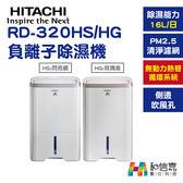 【和信嘉】HITACHI 日立 RD-320HS / HG 負離子清淨除濕機 (16L/日) 感溫適濕 台灣公司貨