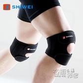 春夏專業髕骨帶運動護膝男女籃球裝備戶外跑步健身深蹲羽毛球護具 衣櫥秘密