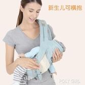 嬰兒背帶 嬰兒背帶腰凳前後兩用多功能前橫抱式小孩兒童抱帶寶寶抱娃神器單 polygirl