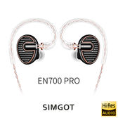 SIMGOT銅雀 EN700 PRO動圈入耳式耳機 - 典雅黑