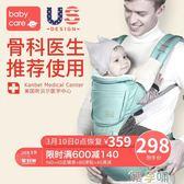 抱娃腰凳嬰兒背帶 寶寶前抱式多功能嬰兒腰凳 四季通用抱娃神器  【四月特賣】
