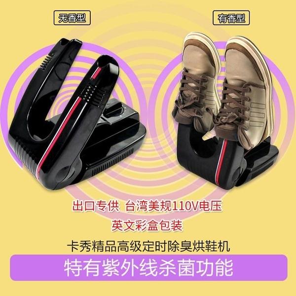 110V用品 台灣美規110V英文烘鞋器自動定時紫外線殺菌除臭烘鞋機幹鞋-快速出貨